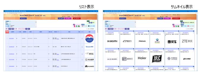 Brand Mark Search中国リスト表示画面