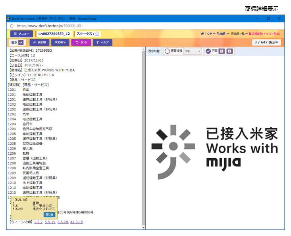 BMS中国商標詳細表示