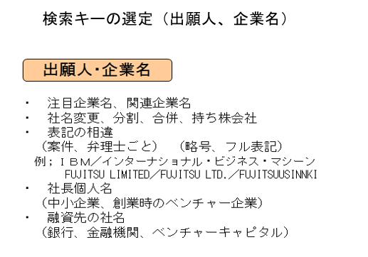 検索キーの選定(出願人・企業名)
