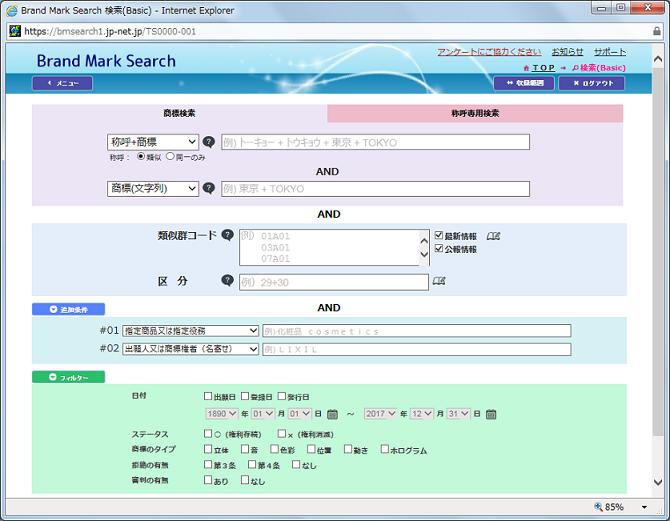 Basic検索画面