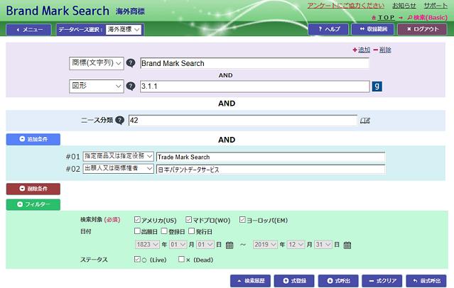 BMS海外商標検索 検索画面