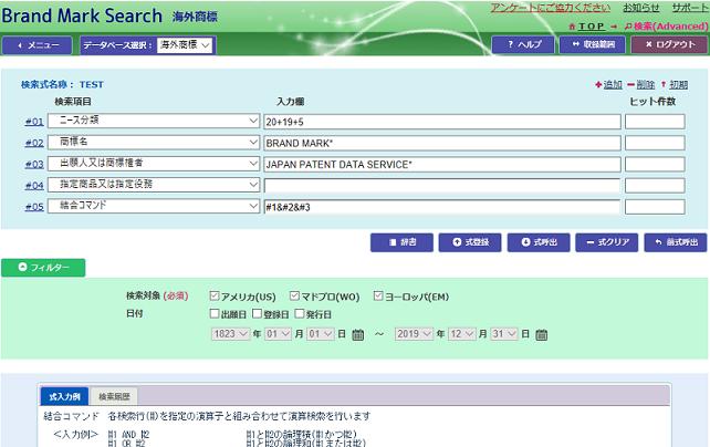 BMS海外商標Advanced検索画面