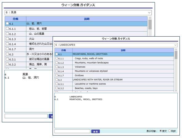 BMS海外商標検索 分類ガイダンス