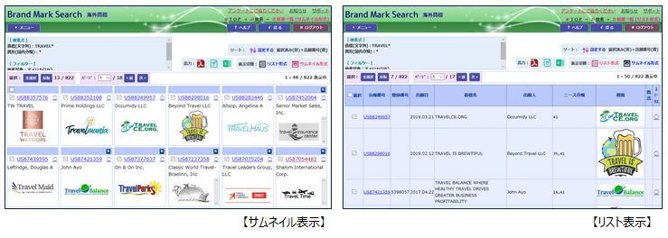 BMS海外商標 結果一覧表示