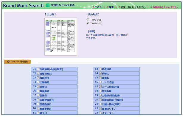 BMS海外商標 EXCELダウンロード画面