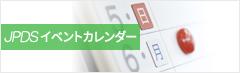 JPDSカレンダー