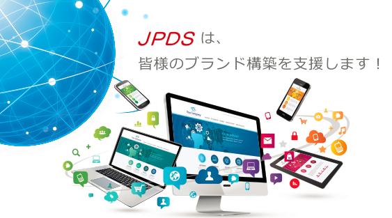 JPDSブランドサポート