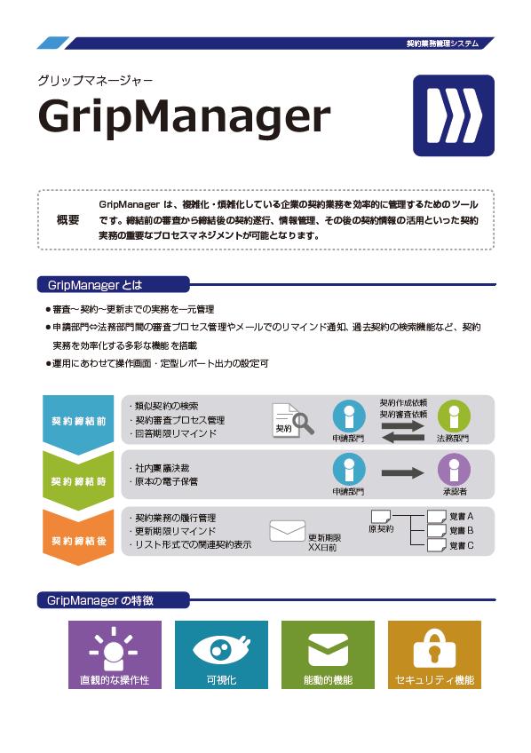 GripManager