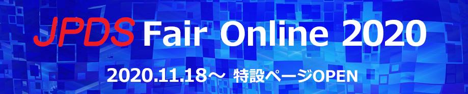 JPDS Fair Online 2020