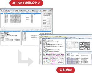 JP-NET連携ボタン 公報表示