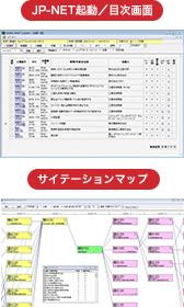 JP-NET起動/目次画面 サイテーションマップ