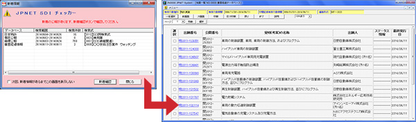 SDIチェッカーによる自動ウォッチング