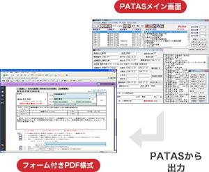 フォーム付PDF形式