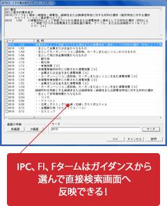 IPC、FI、Fタームはガイダンスから選んで直接検索画面へ反映できる!