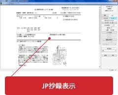 JP抄録表示