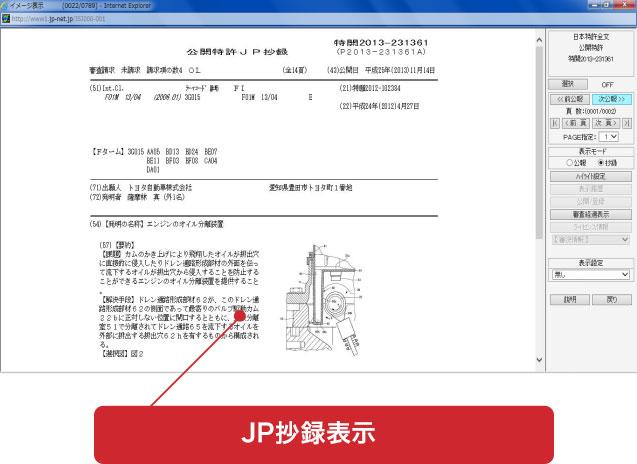 j-platpat pdf 表示 落ちる