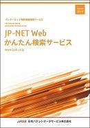 JP-NET Web