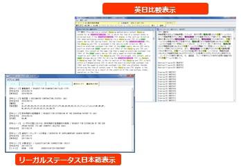 英日比較表示 リーガルステータス日本語表示