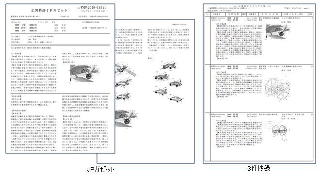JPガゼット・3件抄録出力