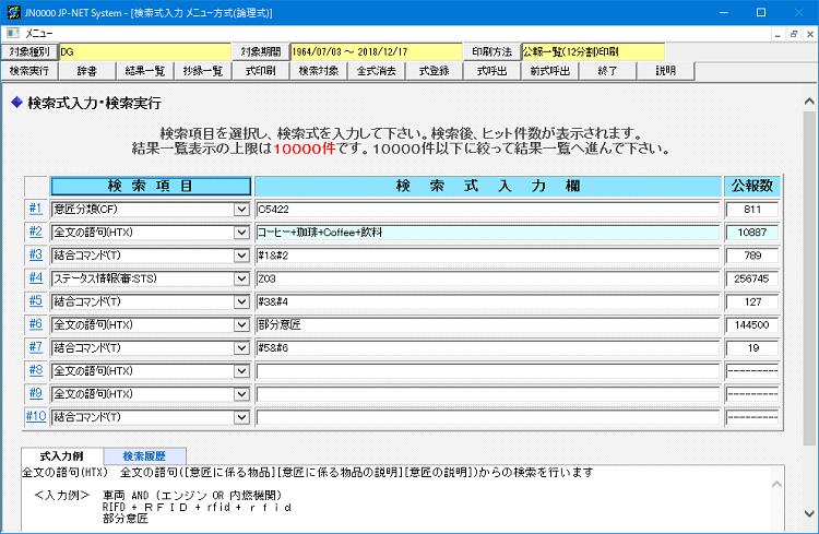 JP-NET意匠検索機能