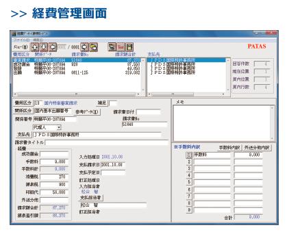経費管理画面