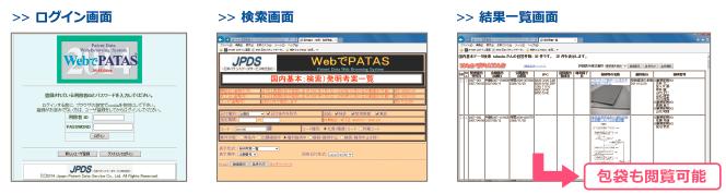 WebでPATAS