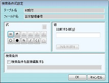 検索条件式設定画面