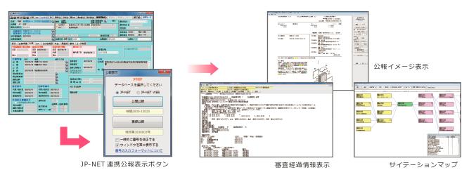 JP-NET連携