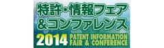 test:特許フェア